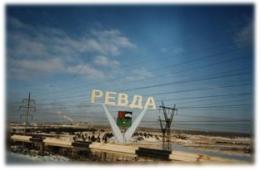 Panneau de la ville de Revda
